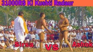 31000 Hazar Rupey Ki Kushti Radaur Yamuna Nagar Me    Ashok Or Sirsa Se Aaye Pehlwan