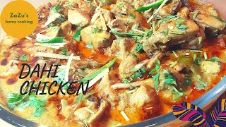 Dahi Chicken Recipe I दही वाला चिकन I Yogurt Chicken Recipe I Dahi Wala Murg I Dahi Mirch Chicken