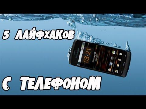 5  СУПЕР ЛАЙФХАКОВ С ТЕЛЕФОНОМ ч.2. │Лайфхаки