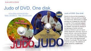 Judo  Sambo  Video lessons on DVD  kfvideo ru