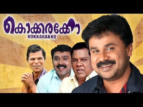 Kokkarakko 1995:full Malayalam Movie video