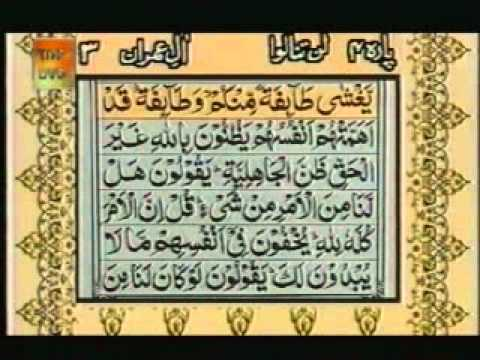 Urdu Translation With Tilawat Quran 4 30 video
