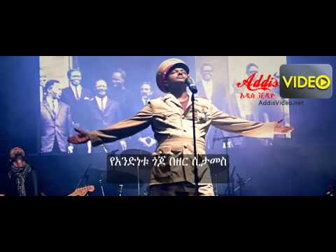 Teddy Afro New Single Keste Demena Live Addisvideo video