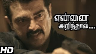 Yennai Arindhaal | Emotional Interval scene | Ajith convinces Anikha | Ajith kills Asish Vidyarthi