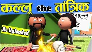 CARTOON MASTER GOGO - Kallu The Bangali Tantrik (Reuploaded)