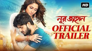 Noor Jahaan (নূর জাহান) | Official Trailer | Adrit | Puja | Savvy | Abhimanyu | Raj Chakraborty |SVF