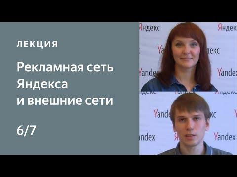 08'2016. Настройка рекламы Яндекс.Директ в РСЯ и внешних сетях. Часть 6: Изображения