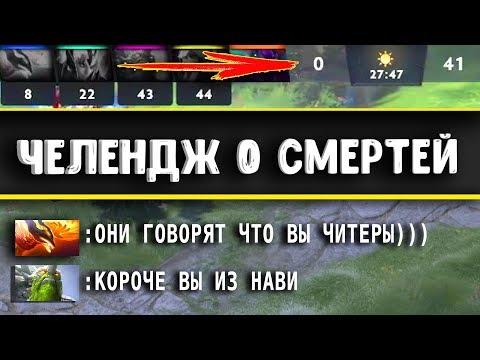 ЧЕЛЕНДЖ 0 СМЕРТЕЙ В ДОТА 2 - PUCK DOTA 2