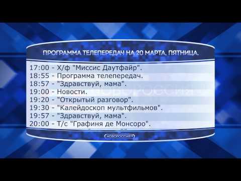 программа телепередач луганск 24 на сегодня