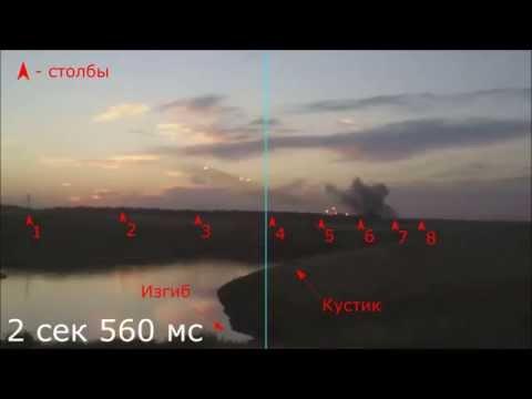 Анализ обстрела из РСЗО Град под Гуково 16.07.2014 г.