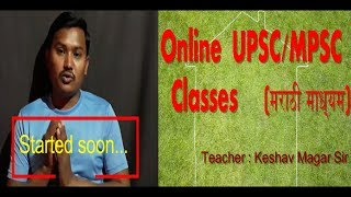 MPSC Online Classes By Magar Sir | MPSC म्हणजे काय? | will started soon |