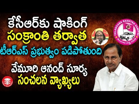 TDP leader Vemuri Anand Surya comments on KCR government | Eagle Telangana