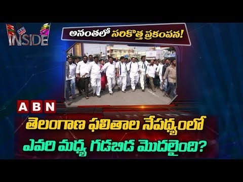Telangana Election Results Impact on Anantapur Politics | TDP vs YCP | Inside