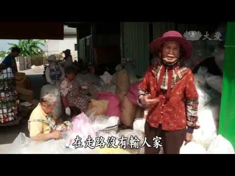 台綜-草根菩提-20141006 幸福的笑臉