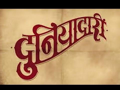 Duniyadari - Trailer - Upcoming Marathi Movie - Swapnil Joshi, Sai Tamhankar, Urmila Kanetkar video
