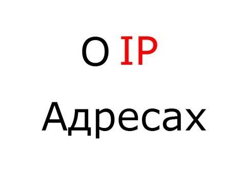 О IP адресах