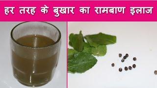 हर तरह के बुखार का रामबाण नुस्खा - Get rid of Fever, Cold, Cough - Bhukar ka Ilaj - Fever Treatment