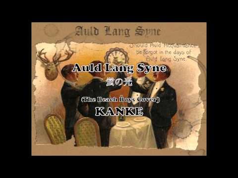 Auld Lang Syne - The Black Sand Beach Boys