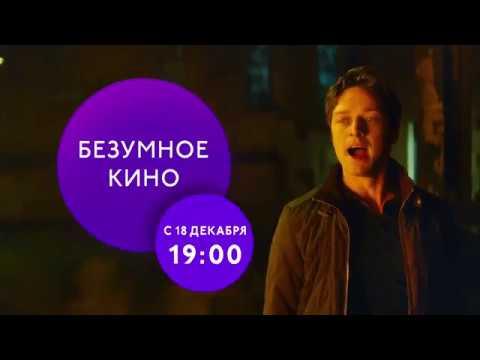 """""""Безумное кино"""" на ТНТ4!"""