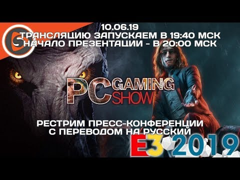 PC Gaming Show на E3 2019. Рестрим с переводом