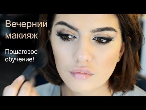 Вечерний макияж пошаговое обучение