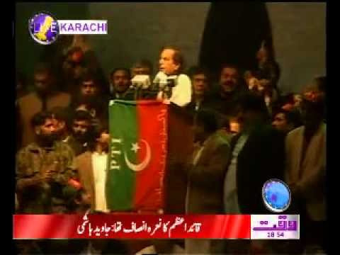 Jawed Hashmi Adress PTI Karachi Jalsa News Package 25 December 2011