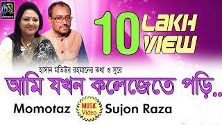Jakhon Kolejete । Momtaz   Sujon Raza । Bangla New Folk Song