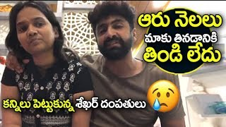 Shekar Master Get Emotional in Facebook Live | Dhee 10 Shekar Master Introduce His Wife In FB Live