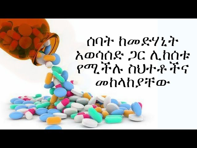 Seven Medication Errors Related to Drugs