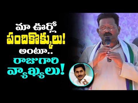 Achanta Cherukuvada Ranganatha Raju Speech On Navaratnalu Scheme | YSRCP Activist Conduct Padayatra