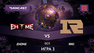 EHOME vs Royal Never Give Up (карта 3), The International 2019 | Закрытые квалификации