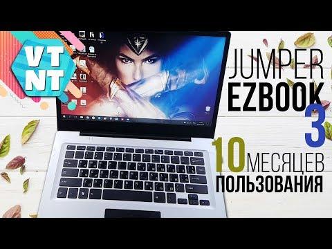 Jumper EzBook 3 отзыв спустя 10 Месяцев использования