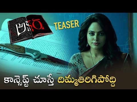 Akshara Movie Teaser HD || Latest Telugu Movie 2018 | Nandita Sweta