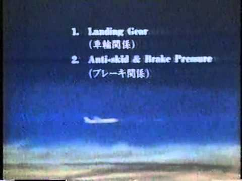 CVR Audio | Last cockpit voice recording of Japan Airlines Flight 471