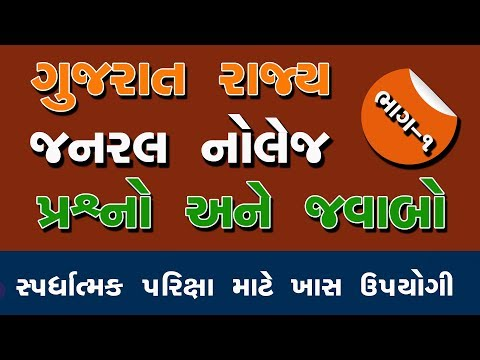 Gujarat General Knowledge Part -1 || competitive exams || All Gujarati competitive exam material ||