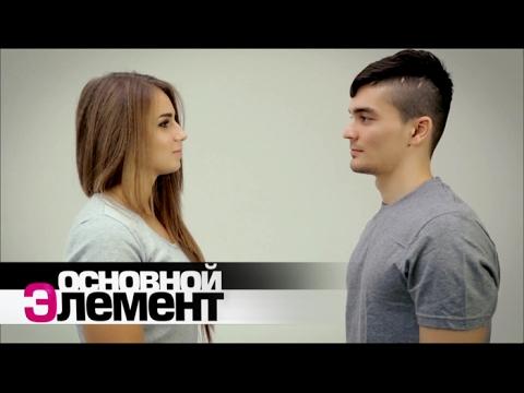 Мужчины и женщины. Фильм 1 | Основной элемент