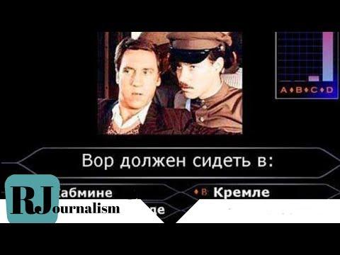 Коррупция в России 2017. Украл, выпил... домой!