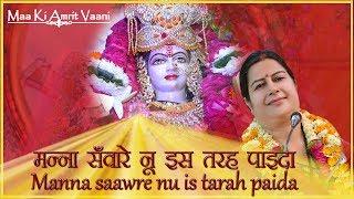 download lagu Manna Saawre Nu Is Tarah Paida - Part 1 gratis