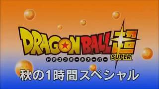 Dragon Ball Super Episode 109 and 110 Eng Sub 1 Hour Special Preview Goku Vs Jiren