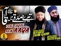 Tere Sadqe Main Aaqa | Hafiz Tahir Qadri | Official Video 2018