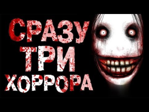 Jeff The Killer, ILLUSION-Ghost Killer, Pesadelo - Первозгляд