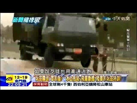 """特種部隊: 黑龍江武警""""老虎連"""""""