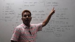 SSC Higher Math -এস এস সি উচ্চতর গণিত  অনুশীলনী ১.২ (ফাংশন)  Part 1  by edutubebd.com.