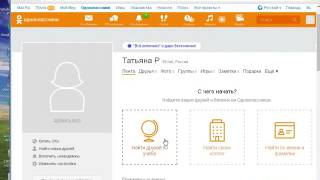 Урок 1 - Как создать рабочую страницу в Одноклассниках