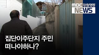 R)50년 집단 이주단지 땅 주인 변경 퇴거 위기