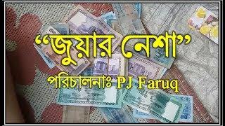 Download জুয়ার নেশা । Bangla Short Film । Sirajganj Sarker Bari . 3Gp Mp4
