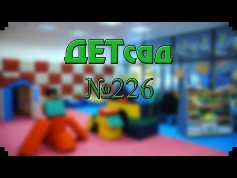 ДЕТсад №226.