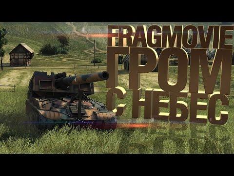 Fragmovie - Гром с небес. Arti25