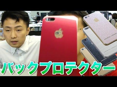 【グッズ】iPhoneをオシャレに守ってくれる!バックプロテクター!