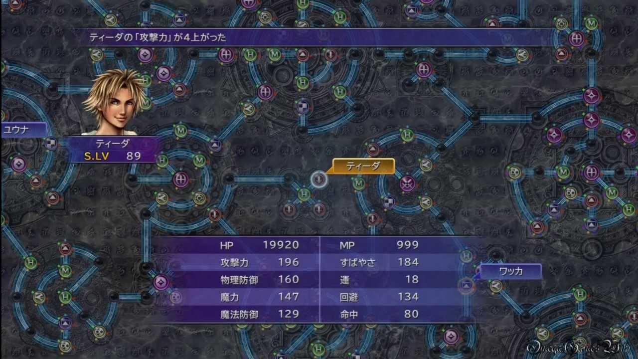 Final Fantasy X HD Remaster Part 1